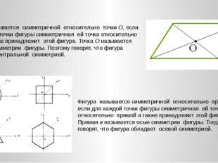 Фигура называется симметричной относительно точки О, если для каждой точки ф