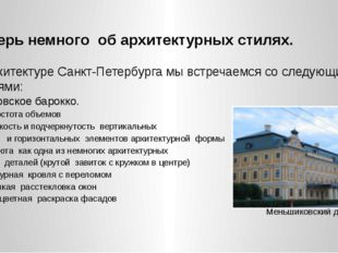 Теперь немного об архитектурных стилях. В архитектуре Санкт-Петербурга мы вст
