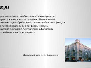 Модерн Свободная планировка, особые декоративные средства Ассиметрия основны