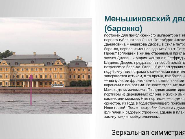 Зеркальная симметрия Меньшиковский дворец (барокко) построен для приближенног...