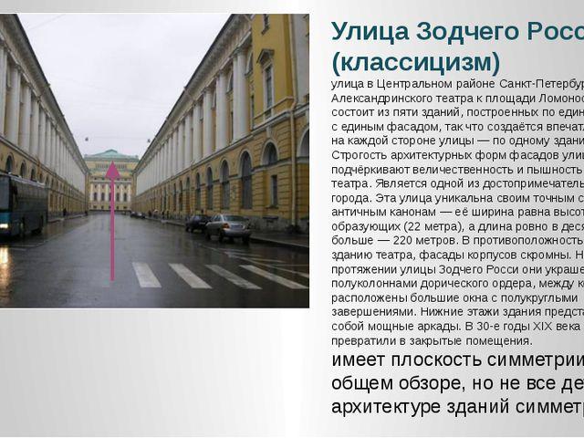 Улица Зодчего Росси (классицизм) улица в Центральном районе Санкт-Петербурга,...