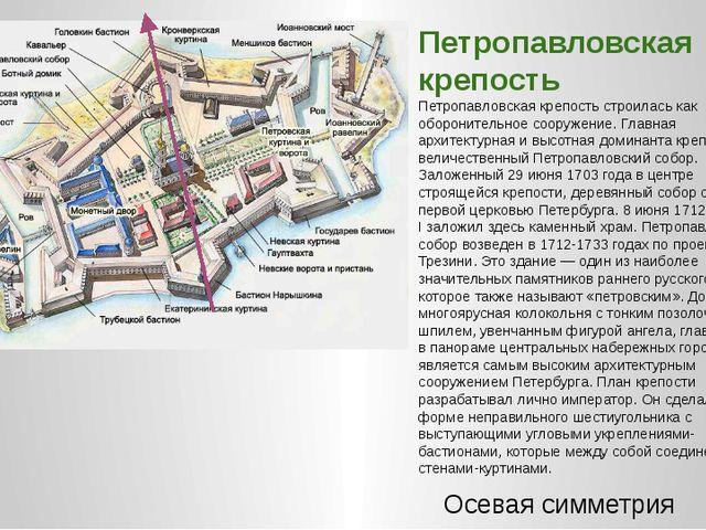 Петропавловская крепость Петропавловская крепость строилась как оборонительно...
