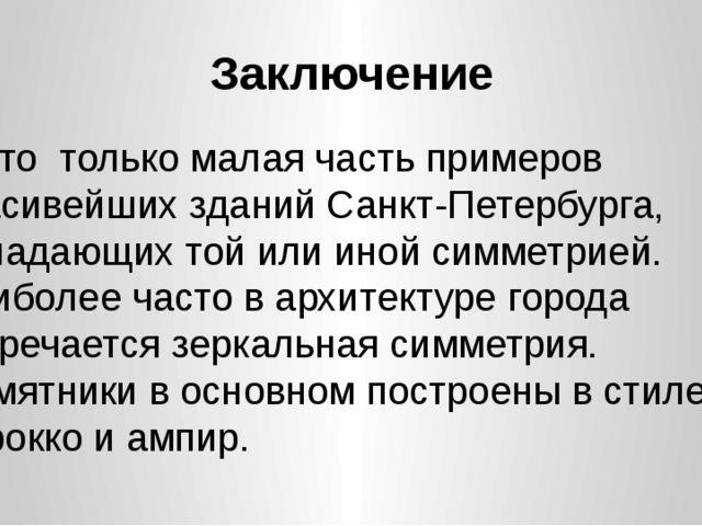 Заключение И это только малая часть примеров красивейших зданий Санкт-Петербу...