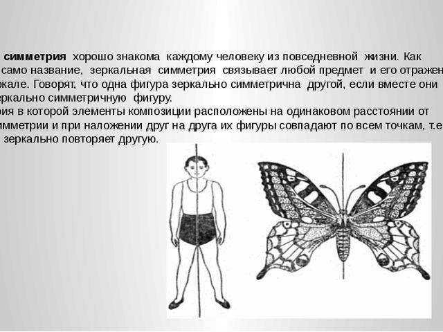 Зеркальная симметрия хорошо знакома каждому человеку из повседневной жизни. К...