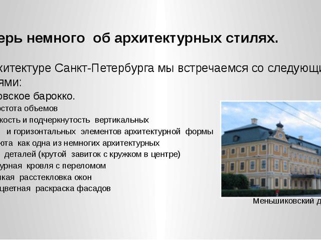 Теперь немного об архитектурных стилях. В архитектуре Санкт-Петербурга мы вст...