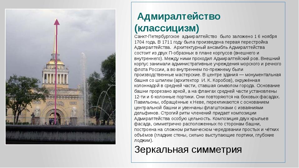 Адмиралтейство (классицизм) Санкт-Петербургское адмиралтейство было заложено...