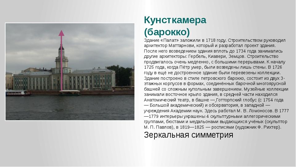 Кунсткамера (барокко) Здание «Палат» заложили в 1718 году. Строительством рук...