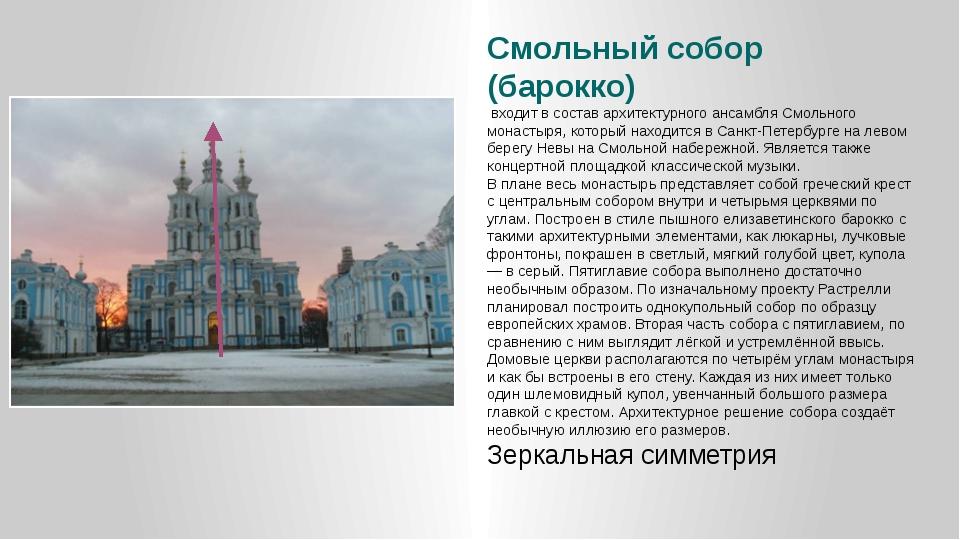Смольный собор (барокко) входит в состав архитектурного ансамбля Смольного мо...
