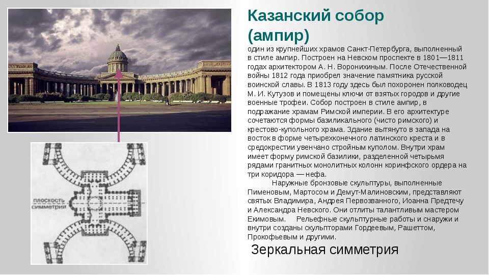 Казанский собор (ампир) один из крупнейших храмов Санкт-Петербурга, выполненн...