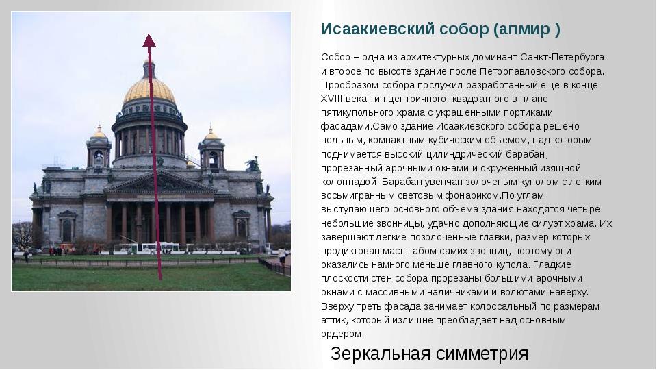 Исаакиевский собор (апмир ) Собор – одна из архитектурных доминант Санкт-Пете...