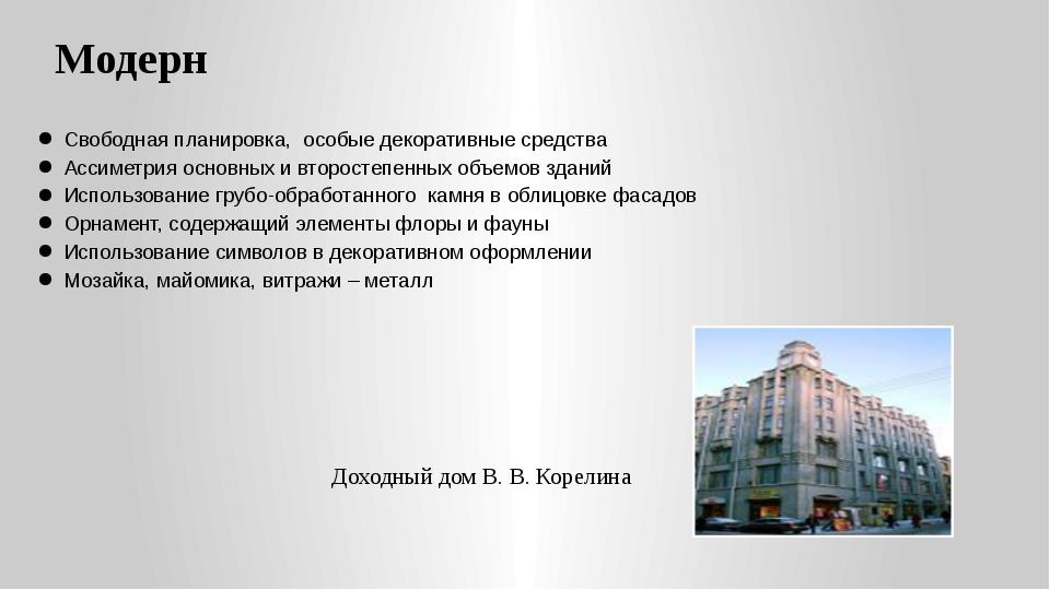 Модерн Свободная планировка, особые декоративные средства Ассиметрия основны...