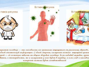 Иммунитет человека — это способность его организма защищаться от различных «в