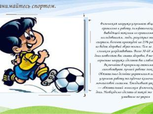 Занимайтесь спортом. Физическая нагрузка улучшает общее состояние организма и