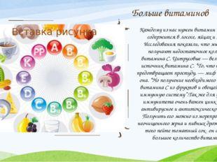 Больше витаминов Каждому из нас нужен витамин D, который содержится в лососе,