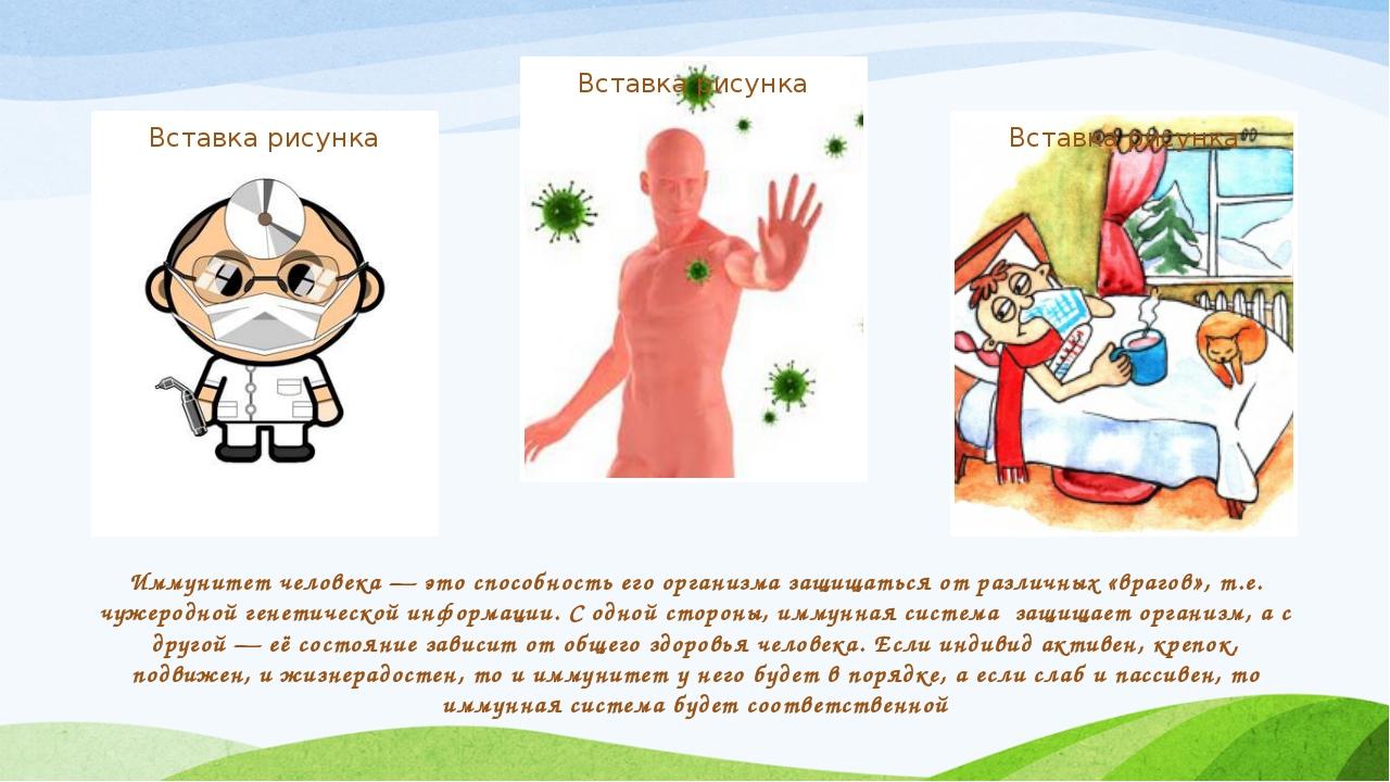 Иммунитет человека — это способность его организма защищаться от различных «в...
