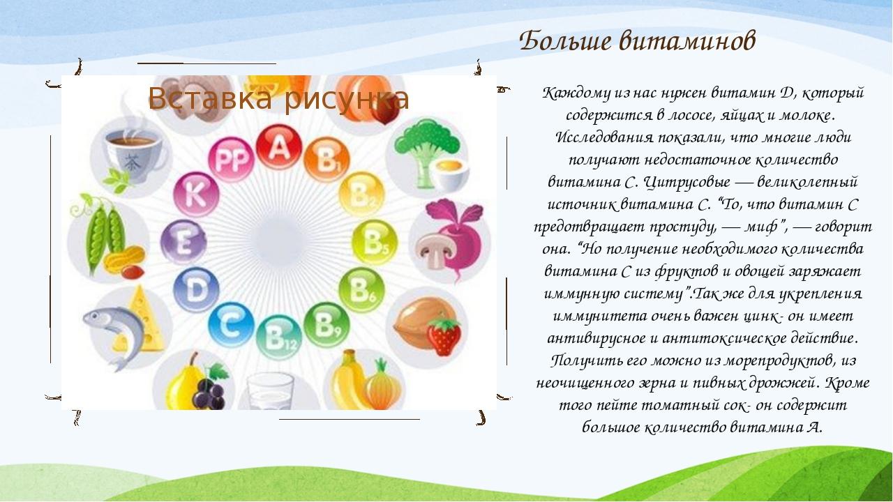 Больше витаминов Каждому из нас нужен витамин D, который содержится в лососе,...