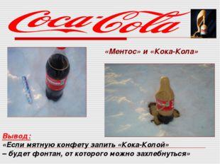 «Ментос» и «Кока-Кола»  Вывод: «Если мятную конфету запить «Кока-Колой» – б