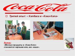 Третий опыт: « Колбаса и «Кока-Кола» Вывод: «Мясные продукты в «Кока-Коле» ст