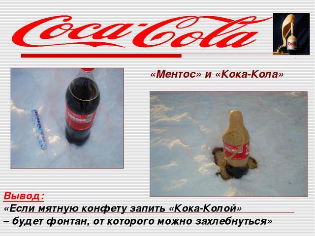 «Ментос» и «Кока-Кола»  Вывод: «Если мятную конфету запить «Кока-Колой» – б...