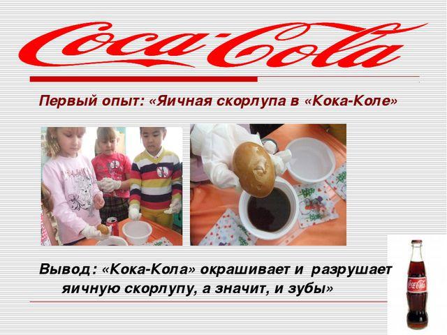 Первый опыт: «Яичная скорлупа в «Кока-Коле» Вывод: «Кока-Кола» окрашивает и р...