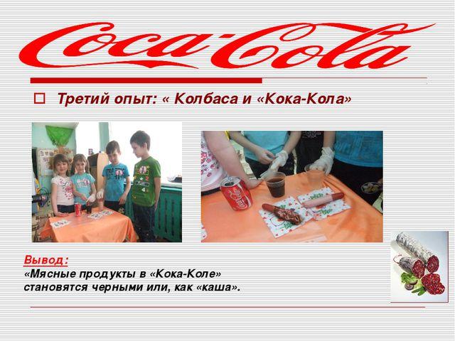 Третий опыт: « Колбаса и «Кока-Кола» Вывод: «Мясные продукты в «Кока-Коле» ст...