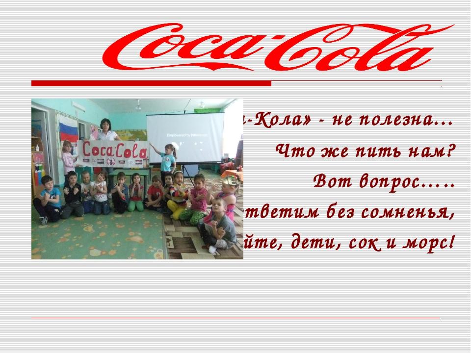 «Кока-Кола» - не полезна… Что же пить нам? Вот вопрос….. Мы ответим без сомн...