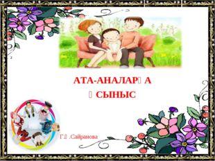 Г.Қ.Сайранова АТА-АНАЛАРҒА ҰСЫНЫС