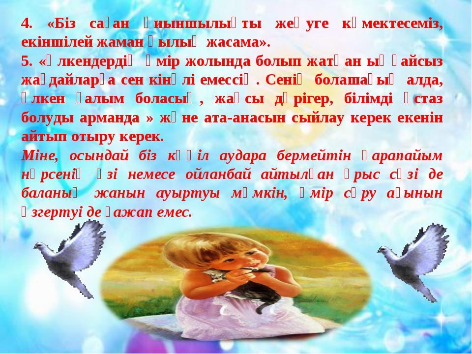 4. «Біз саған қиыншылықты жеңуге көмектесеміз, екіншілей жаман қылық жасама»....