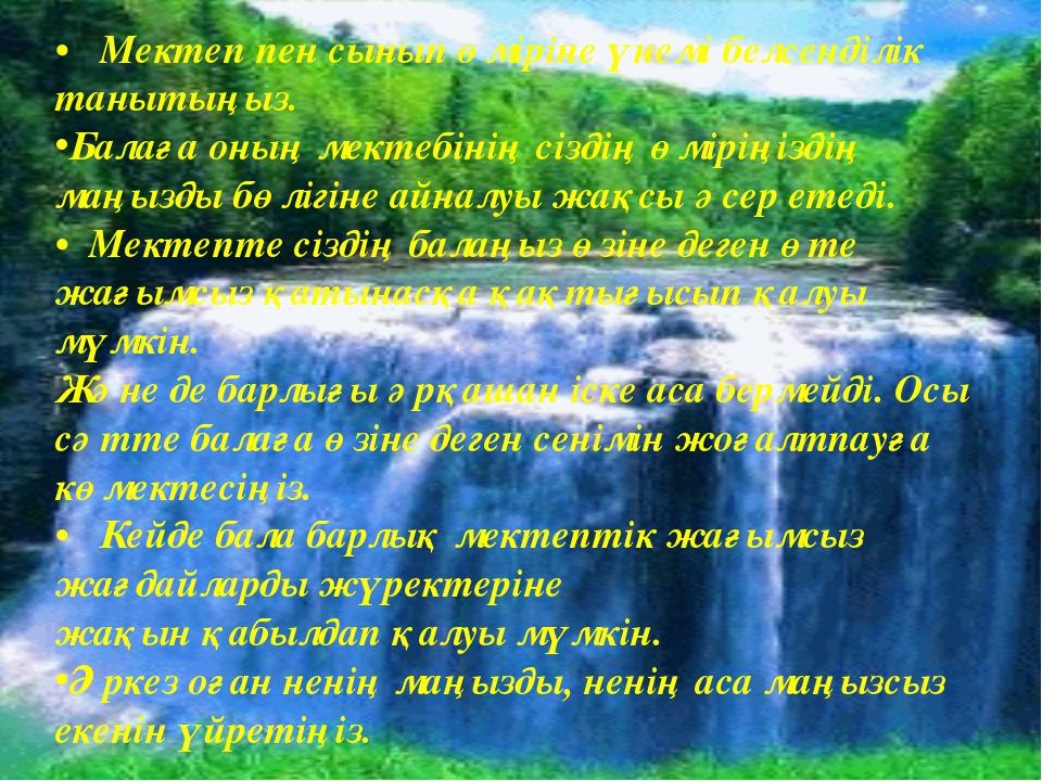 • Мектеп пен сынып өміріне үнемі белсенділік танытыңыз. Балаға оның мектеб...
