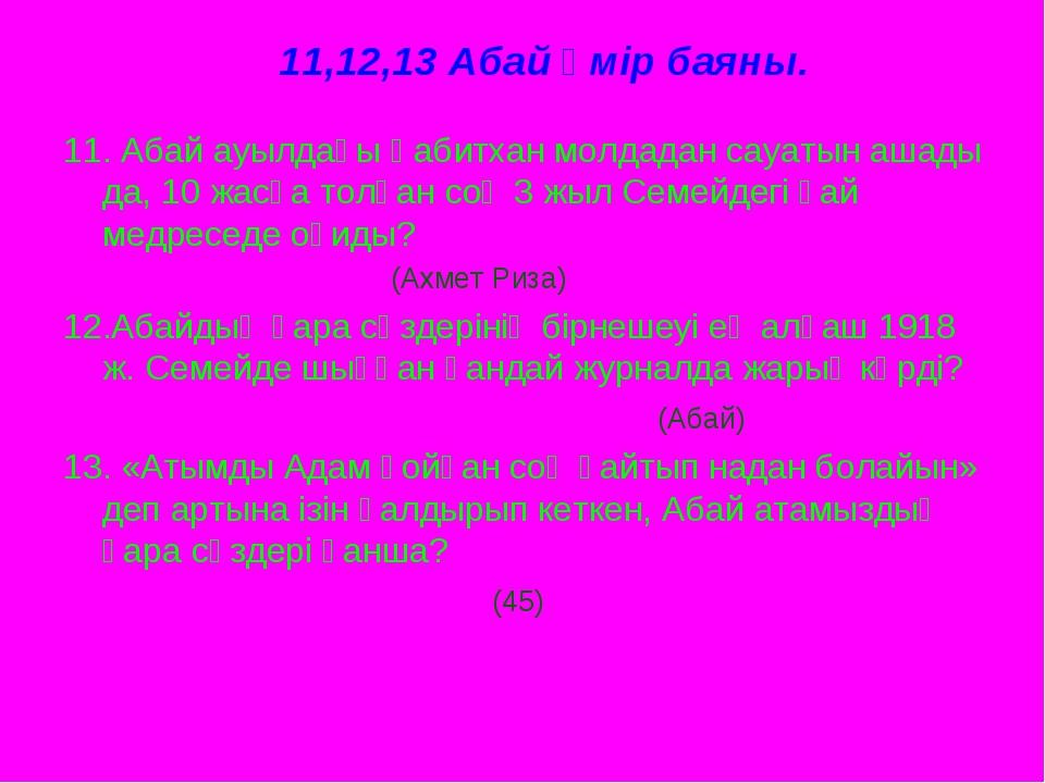 11,12,13 Абай өмір баяны. 11. Абай ауылдағы Ғабитхан молдадан сауатын ашады д...