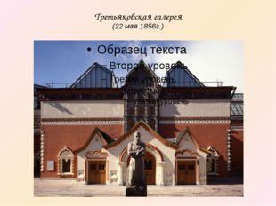 Третьяковская галерея (22 мая 1856г.)