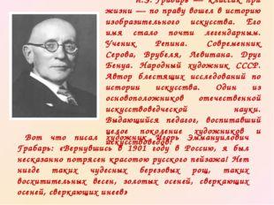 И.Э.Грабарь — классик при жизни — по праву вошел в историю изобразительного