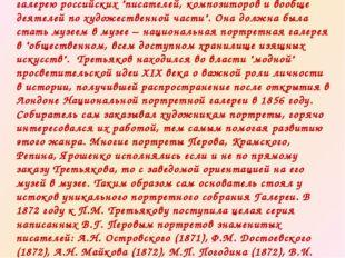 """К концу 1860-х Третьяков задумал создать портретную галерею российских """"писат"""