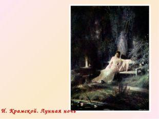 И. Крамской. Лунная ночь