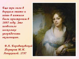 В.Л. Боровиковский Портрет М.И. Лопухиной. 1797 Еще три зала в верхнем этаже
