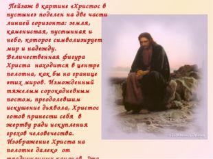 Пейзаж в картине «Христос в пустыне» поделен на две части линией горизонта: