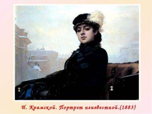 И. Крамской. Портрет неизвестной.(1883)