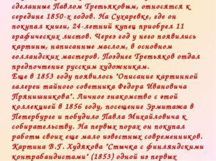Первые покупки художественных произведений, сделанные Павлом Третьяковым, отн