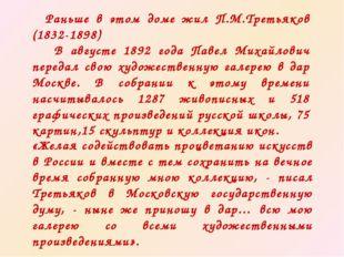 Раньше в этом доме жил П.М.Третьяков (1832-1898) В августе 1892 года Павел М