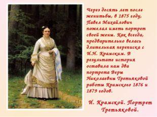 И. Крамской. Портрет Третьяковой. Через десять лет после женитьбы, в 1875 год