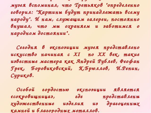 """Один из старейших сотрудников основателя музея вспоминал, что Третьяков """"опре..."""