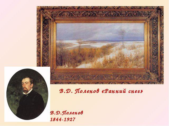 В.Д. Поленов «Ранний снег» 1844-1927 В.Д.Поленов