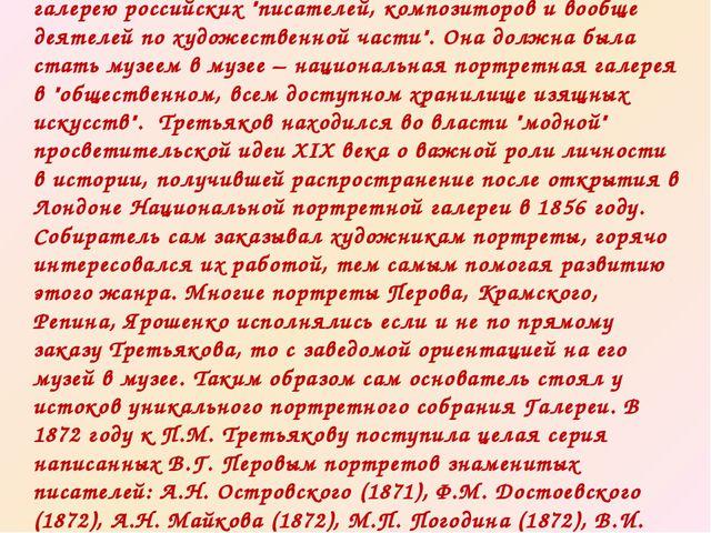 """К концу 1860-х Третьяков задумал создать портретную галерею российских """"писат..."""