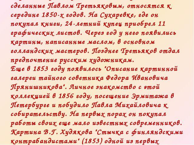 Первые покупки художественных произведений, сделанные Павлом Третьяковым, отн...