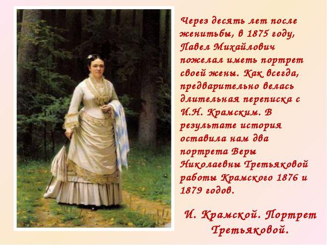 И. Крамской. Портрет Третьяковой. Через десять лет после женитьбы, в 1875 год...