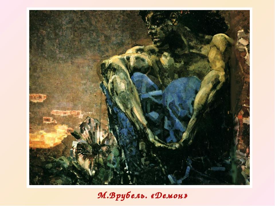 М.Врубель. «Демон»