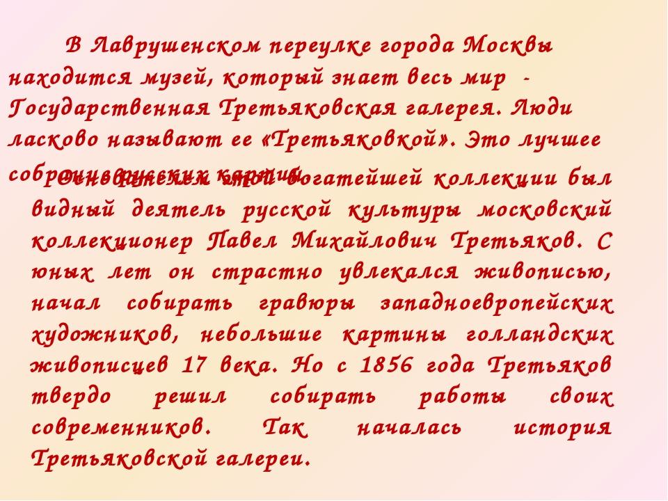 В Лаврушенском переулке города Москвы находится музей, который знает весь ми...