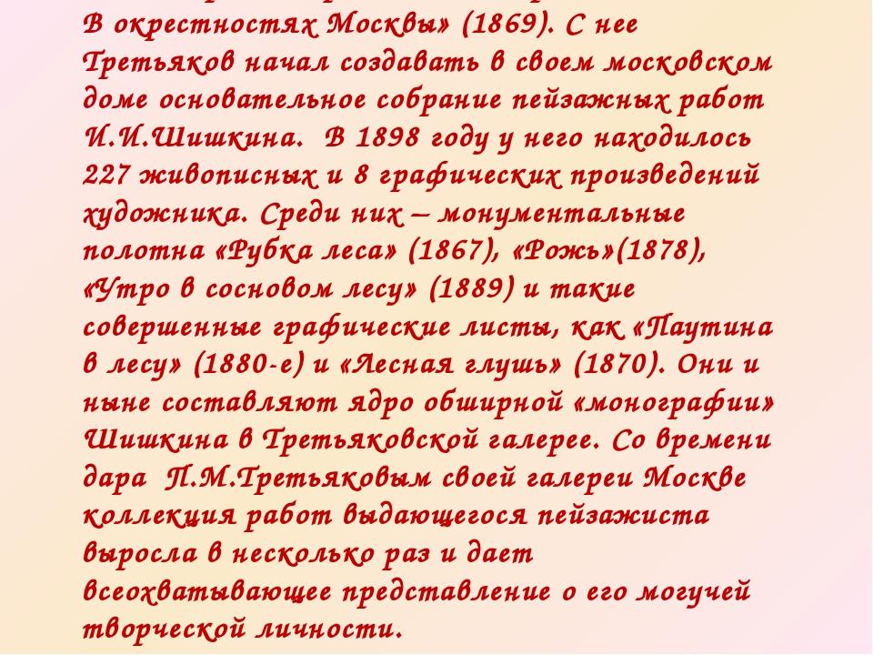 В переписке речь идет о картине «Полдень. В окрестностях Москвы» (1869). С н...