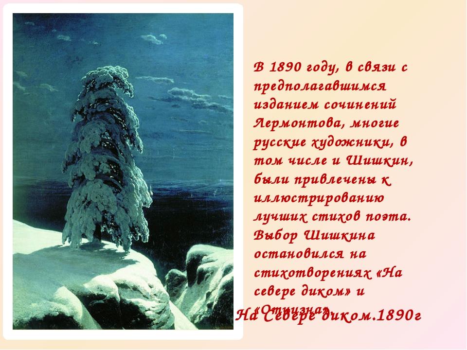 На Севере диком.1890г В 1890 году, в связи с предполагавшимся изданием сочине...