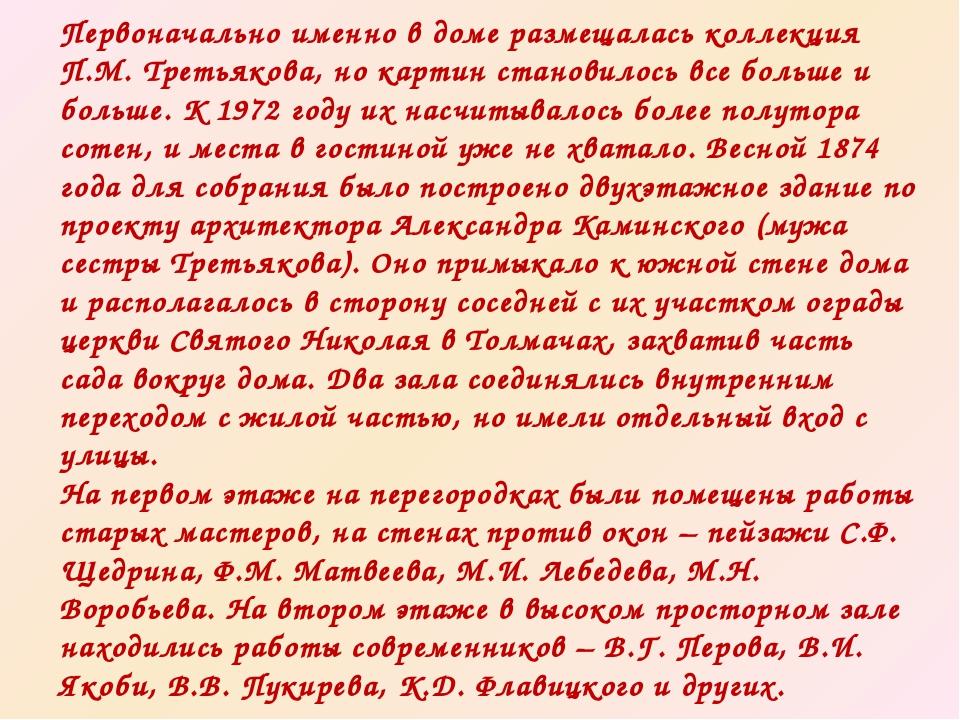 Первоначально именно в доме размещалась коллекция П.М. Третьякова, но картин...
